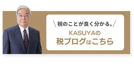 税のことがよく分かる。KASUYAの税ブログはこちら